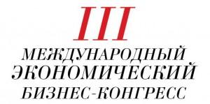 лого_ III Международный Экономический Бизнес-Конгресс_макет