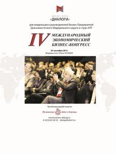 Макет_IV Конгресс